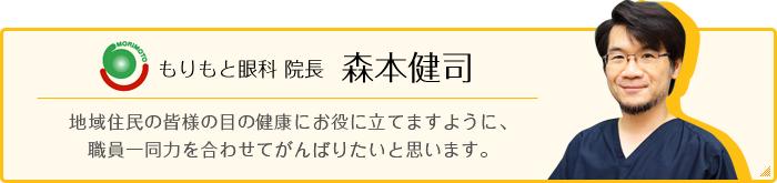 もりもと眼科 院長 森本 健司